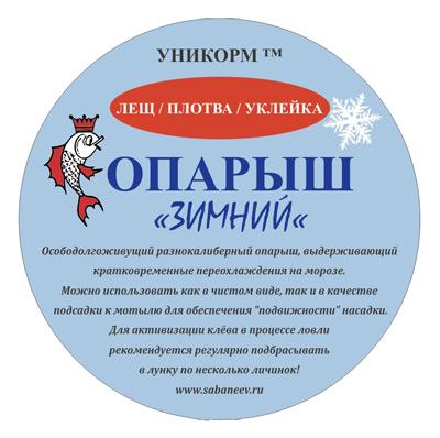гранулированная прикормка для рыбалки купить зимняя